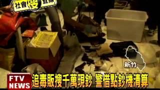 警追緝毒犯 搜出千萬現鈔毒品-民視新聞
