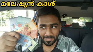 Malaysian Currency | Best Place to Exchange Currency | Malaysia Travel Tips | Malayalam Vlog