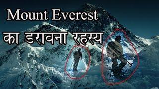 Nepal Mount Everest,