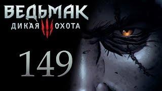 Ведьмак 3 прохождение игры на русском - Собираем и смотрим несколько улучшенных комплектов [#149]