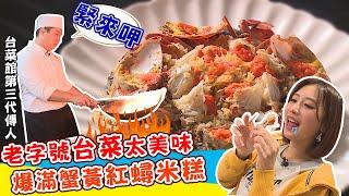 【下班Go Fun吧!】台南美食第五彈!最道地手路菜上桌囉!