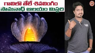 Somnath Temple MYSTERY | Unknown Facts About SIVA LINGAM Revealed in Telugu | Vikram Aditya | EP#78