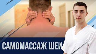 Самомассаж при шейном остеохондрозе и триггерным точкам