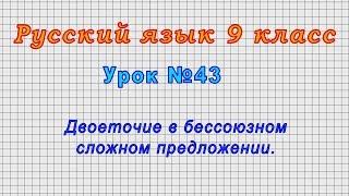 Русский язык 9 класс Урок 43