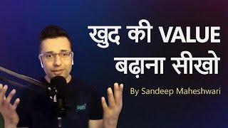 Khud Ki Value Badhana Seekho - Sandeep Maheshwari