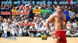 टाइगर का असली खेल फरमाना Vs बहू अकबरपुर || KABADDI HARYANA ||