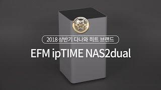 EFM ipTIME NAS2dual (하드미포함)_동영상_이미지