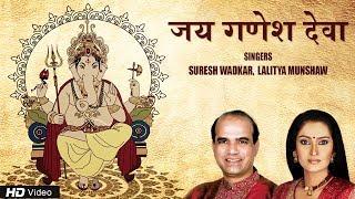 Jai Ganesh Deva Aarti With Lyrics | Ganesh   - YouTube