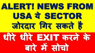 Alert! latest stock market news from USA in this sector | share market update | stocks to avoid now