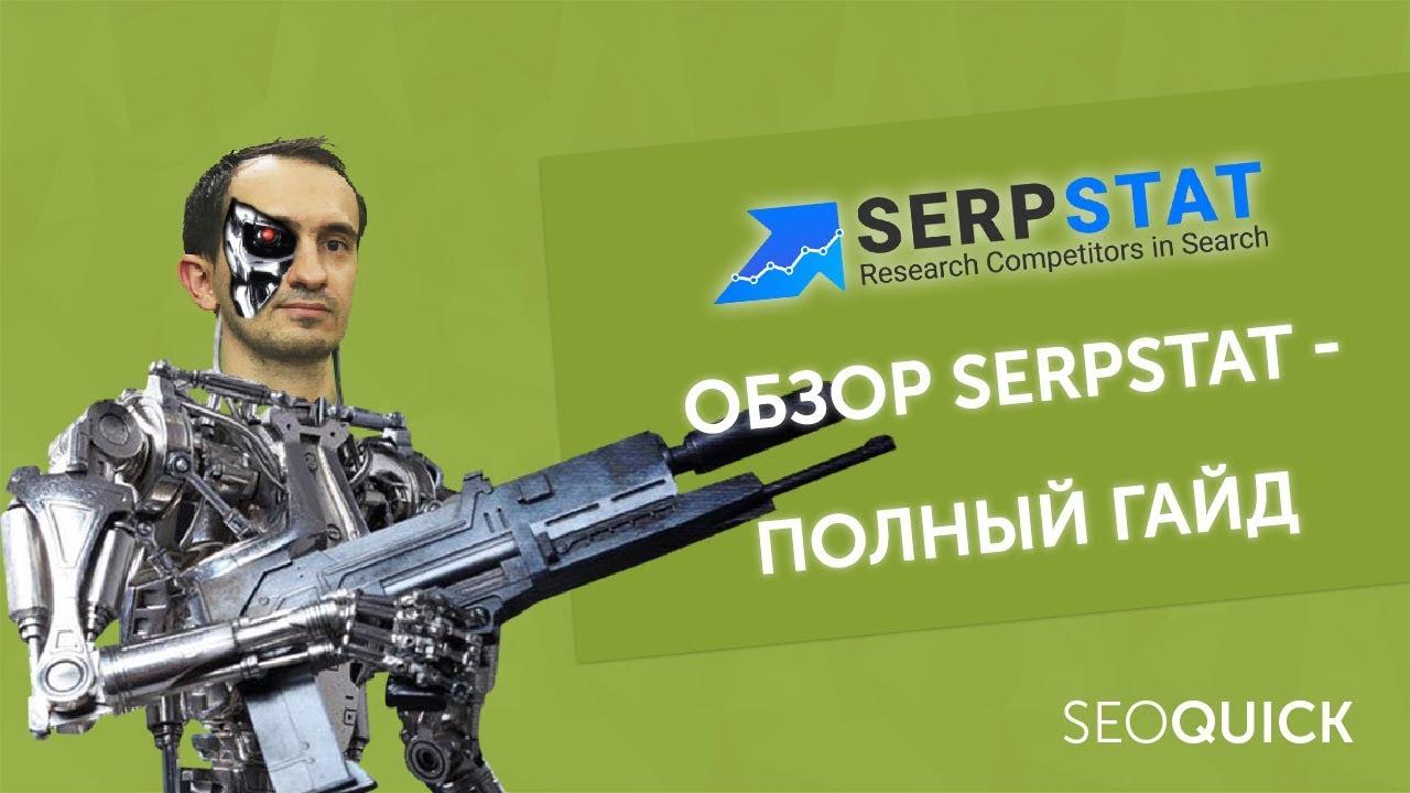 SERPSTAT: Полный обзор функций - от анализа позиций до сбора ключевых слов (Seoquick)
