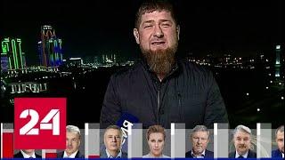 Рамзан Кадыров: 93% жителей Чечни поддержали Владимира Путина // Выборы-2018
