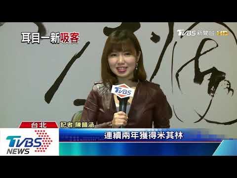 米其林名店菜單「刪1半」 杭州菜PK四川新味
