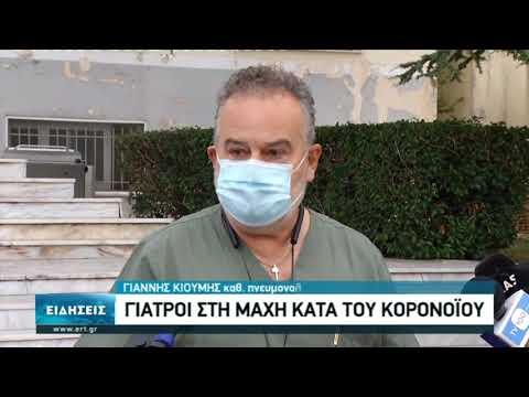 Οι γιατροί στη μάχη του κορονοϊού | 4/11/2020 | ΕΡΤ