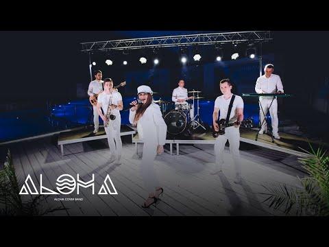 "кавер бенд ""ALOHA"", відео 5"