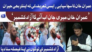 Imran Khan Ka Sacha Sipahi   تعریف سن کر اینکر بھی داد دینے پر مجبور   AJK Elections 2021