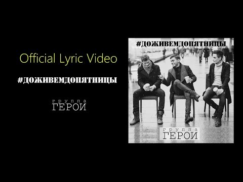 Герои -Доживем до пятницы // Official Lyric Video