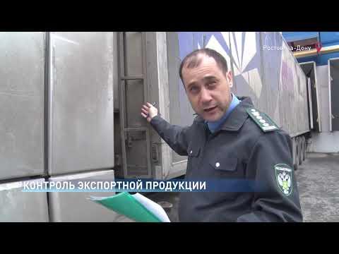 Специалисты Управления Россельхознадзора осуществляют контроль экспортной животноводческой продукции в Ростовской области