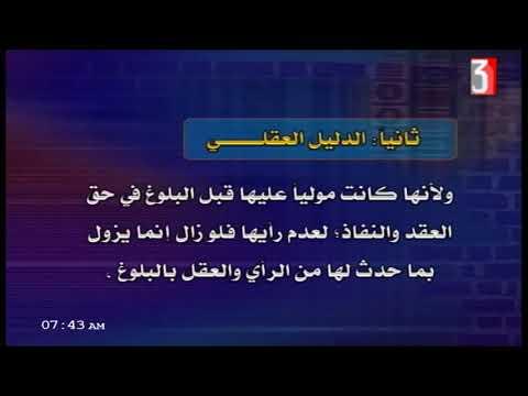 فقه حنفي للثانوية الأزهرية ( فصل : عبارة النساء معتبرة في النكاح ) أ عماد فتحي 27-09-2019