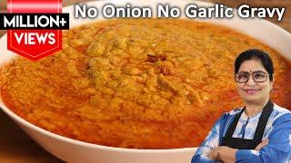 Veg Gravy Recipe | बिना लहसुन प्याज की ग्रेवी बनाए और जानिए रेस्टोरेंट के सारे राज इस वीडियो में |