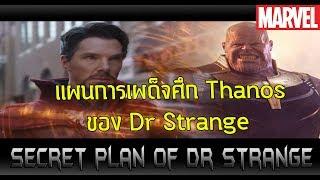 แผนการเด็จศึก Thanos ของ Dr.Strangeคืออะไรกันหาคำตอบไปพร้อมกัน - Comic World Daily