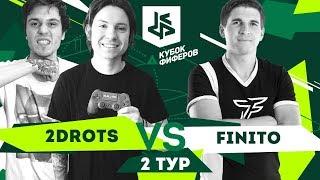 КУБОК ФИФЕРОВ I 2DROTS VS FINITO