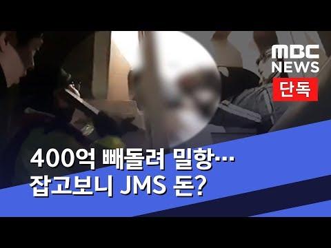 [단독] 400억 빼돌려 밀항…잡고보니 JMS 돈? (2019.04.17/뉴스데스크/MBC)