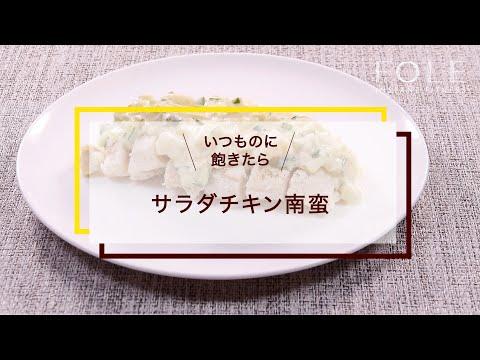 サラダチキン南蛮のレシピ