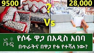 Ethiopia: የሶፋ ዋጋ በአዲስ አበባ በጥራትና በዋጋ የቱ የተሻለ ነው?