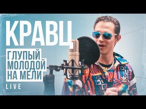 Кравц - Глупый молодой на мели (official LIVE video)
