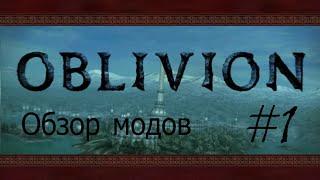 Обзор модов TES IV Oblivion #1 Альтернативное начало и улучшенные лица