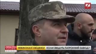 Коли в Україні побудують новий патронний завод