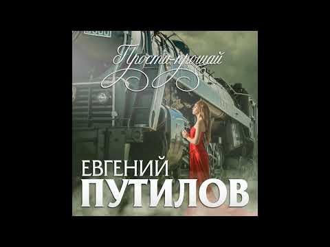 Евгений Путилов - Прости прощай/ПРЕМЬЕРА 2020
