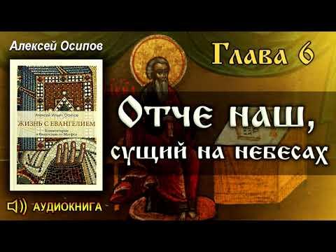 «Отче наш» - текст молитвы, толкование. Правильная молитва