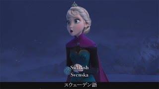 映画「アナと雪の女王」主題歌「Let It Go」25カ国語版ミュージック・クリップ解禁 #Frozen #Let It Go