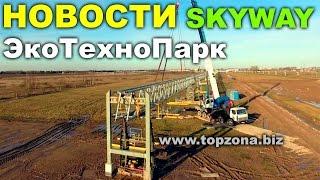 🎥 ЭкоТехноПарк  SkyWay. Инвестиции Новый транспорт. New Transportation Investments
