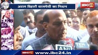 Home Minister Rajnath Singh Declare Death On Ex PM Atal Bihari Vajpayee