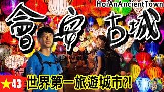 世界第一旅遊城市?! 燈籠海在會安古城!越南最多奥黛美女的城市   越南Ep43