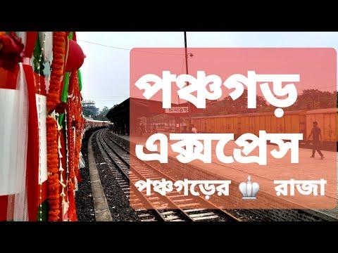 পঞ্চগড় এক্সপ্রেস  | Nonstop & Fastest 'Panchagarh Express'| Ticket| Price| Time| Full Review