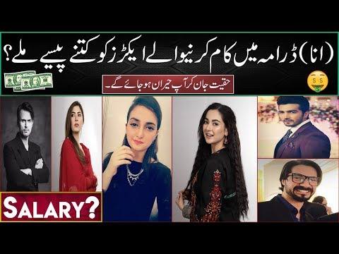 Per Episode Salary Of Anaa Drama Cast Episode || Anna Actor Icome || Hania Amir income - #Anaa