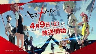 TVアニメ「キズナイーバー」PV | 2016年4月9日(土)より放送開始