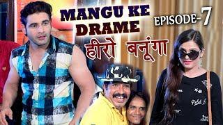 Mangu Ke Drame #  Episode 7 # हीरो बनूँगा  # Comedy - Mor Ke Drame # Vijay Varma