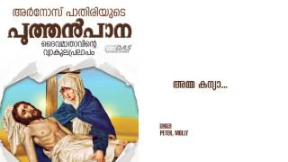 Amma Kannya | Sung by Peter,Molly | Puthenpana | High Quality Mp3 Song