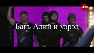 Багъ Алий и уэрэд/The song about Bagov Ali aka HULK/Песня об Али Багове