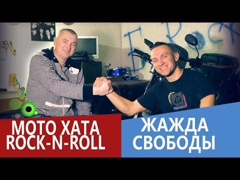 В гостях у канала Мото Хата Rock n Roll | Интервью о дальняках | Мотобратья