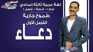 تحميل اغاني لغة عربية تالتة إعدادي 2019 | طموح جارية - دعاء | تيرم1 - قصة- فصل 1| الاسكوله MP3
