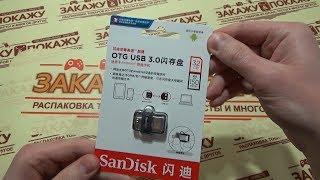Флешка Sandisk USB 3.0 + OTG 32GB из Китая с Aliexpress