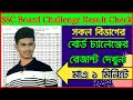 The Best Way of Check SSC Board Challenge Result 2020 in Online by Sajib Official