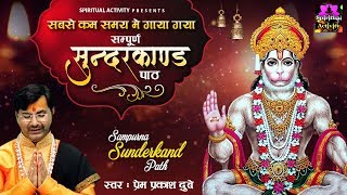 सबसे कम समय में गाया गया - सम्पूर्ण सुंदर कांड - Sunder Kand - Prem Parkash Dubey