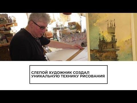 Слепой художник из Харькова пишет пейзажи