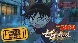 W看電影_名偵探柯南:零的執行人(Detective Conan: Zero the Enforcer)_重雷心得